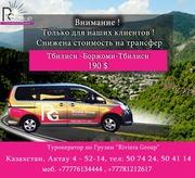 Супер цена на трансфер Тбилиси - санатории Боржоми - Тбилиси!