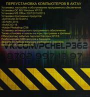 Переустновка компьютеров в Актау Windows XP 7 8