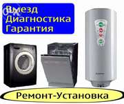 Ремонт стиральных машин и холодильников в Актау
