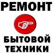 Ремонт стиральных машин в Актау SAMSUNG LG INDESIT BEKO BOSH