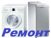 Ремонт стиральных машин в Актау 87013925022 8 7292 341331