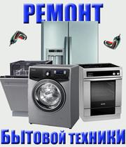 Актау. Ремонт стиральных машин в Актау 87029972130  8 7292 334900