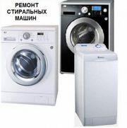 Ремонт стиральных  машин в Актау. Александр т.334900,  87779205320