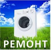 Ремонт стиральных машин Актау. Вызов БЕСПЛАТНО! т. 332695,  87027575166