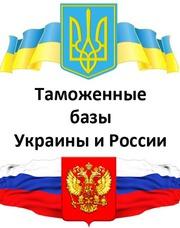 Таможенные базы Украины и России по самым низким ценам