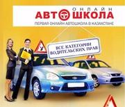 Дистанционное онлайн-обучение в Актау
