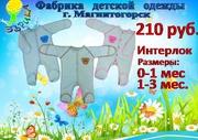 Одежда для детей от 0 до 10 лет .Фабрика