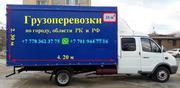 Грузоперевозки по области,  РК и РФ