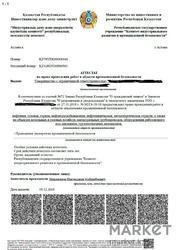 Продам ТОО с аттестатом промышленной безопасности
