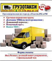 Грузоперевозки по городу и области РК и РФ