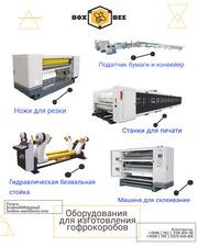 BOX BEE - оборудования для изготовления гофракоробов