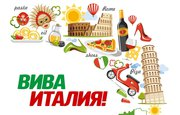 Итальянский: язык и консультации по переезду